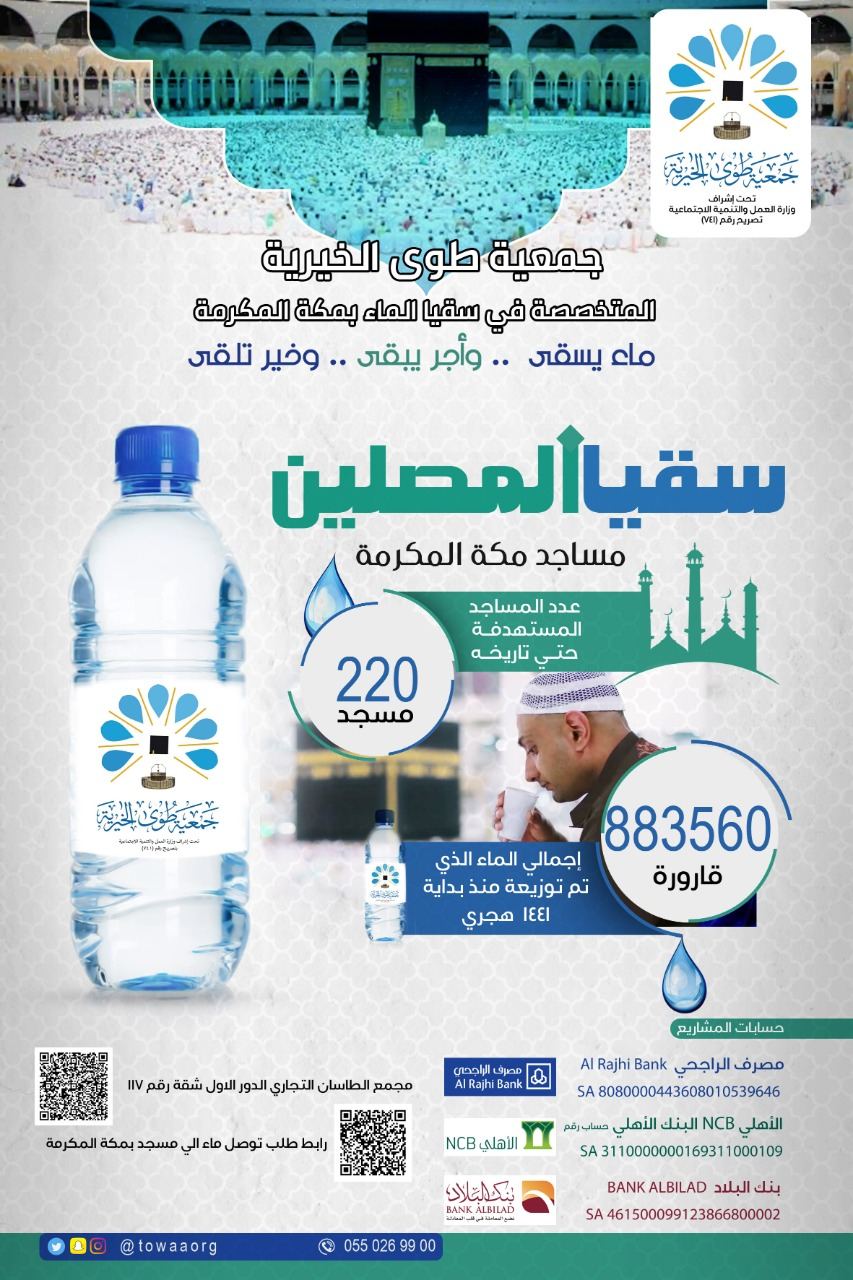 Watering worshipers in the mosques of Makkah